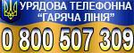 Урядова гаряча лінія 0 800 507 309
