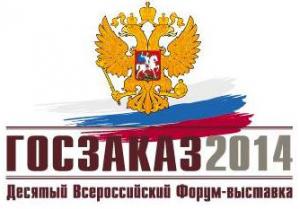 goszakaz2014