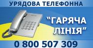 kmu-hotline