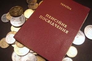 Управління Пенсійного фонду про зміни в пенсійному законодавстві