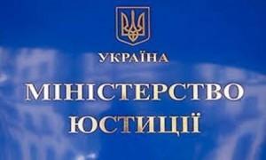 Міністерство-юстиції-300x180