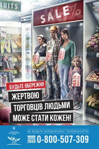 Будьте обережні! Жертвою торговців людьми може стати кожен!