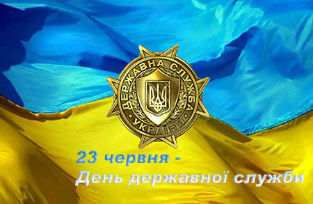 День держ служби Укр
