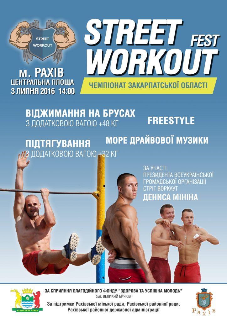 WorkoutA3_small