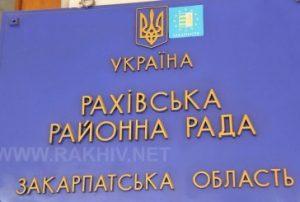 рахівська_районна-_рада-364x245